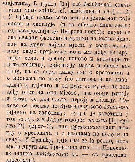 ЗАВЕТИНА:Библиотека Српске књижевности