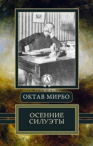 """Traduction russe de """"Paysages d'automne"""", 2017"""