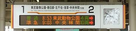 東武日光線 普通 東武動物公園行き 10030系(平日1本運行)