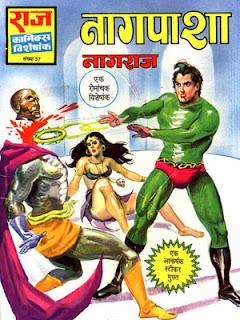 NAGPASHA (Nagraj Hindi Comic)