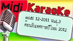 midi 2012