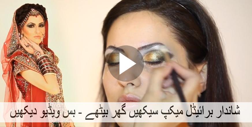 Latest Indian Bridal Makeup Tutorial 2015