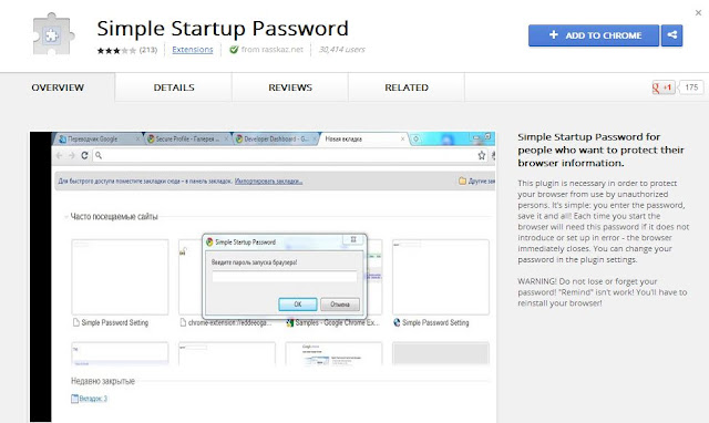 how to add password in google chrome