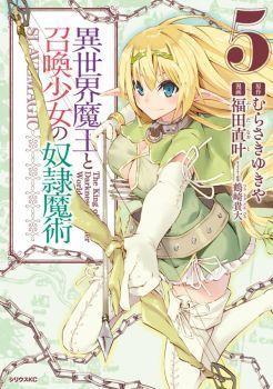 Isekai Maou to Shoukan Shoujo Dorei Majutsu Manga