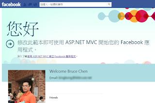 重新執行Facebook應用程式專案,過程三
