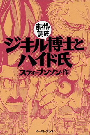 Dr. Jekyll and Mr. Hyde Manga
