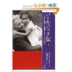 パール・バック女史(1892-1973):<br>稀れな「知日家」(日本を知り抜いた西洋人)