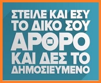 ΦΟΡΜΑ ΕΠΙΚΟΙΝΩΝΙΑΣ