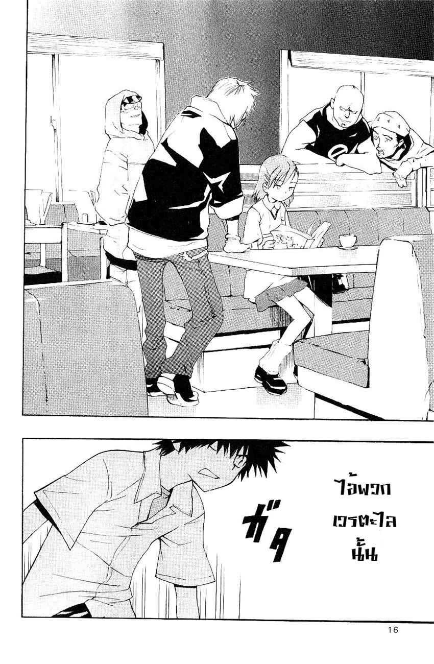 อ่านการ์ตูน To aru Wasurerareta Ai no Index to Touma 1 ภาพที่ 18