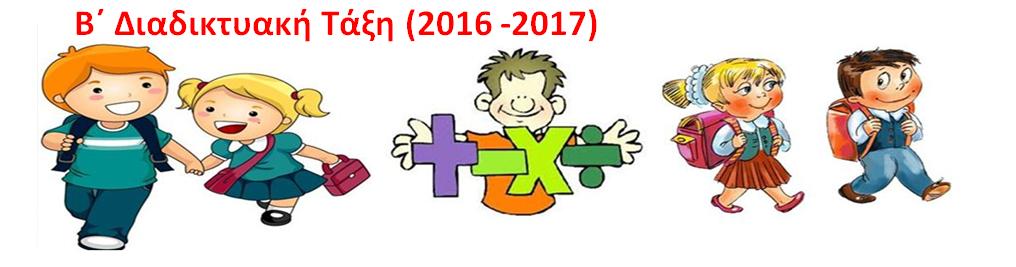 Β΄Διαδικτυακή Τάξη (2016 - 2017)