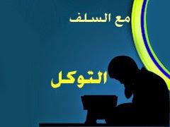 Tawakkal Salaf