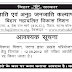 Exam Result of Bihar Mahadalit Vikas Mission  Block Project Officer and Clerk-cum-Accountant Cancelled