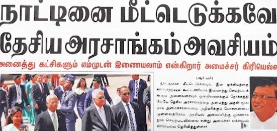 News paper in Sri Lanka : 04-02-2019