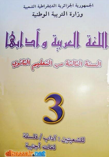 الكتاب المدرسي في الأدب العربي للشعب الأدبية