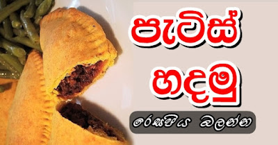deep-fried-pastries-sri-lankan-recipes