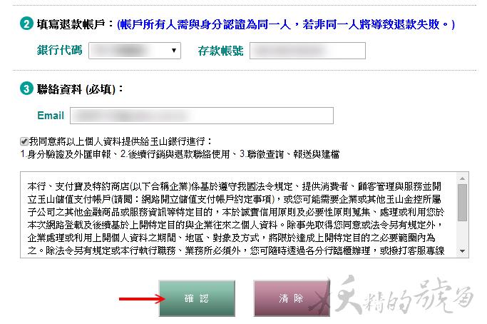 20 - 淘寶購物教學:從註冊帳號到WebATM付款,通通不求人!