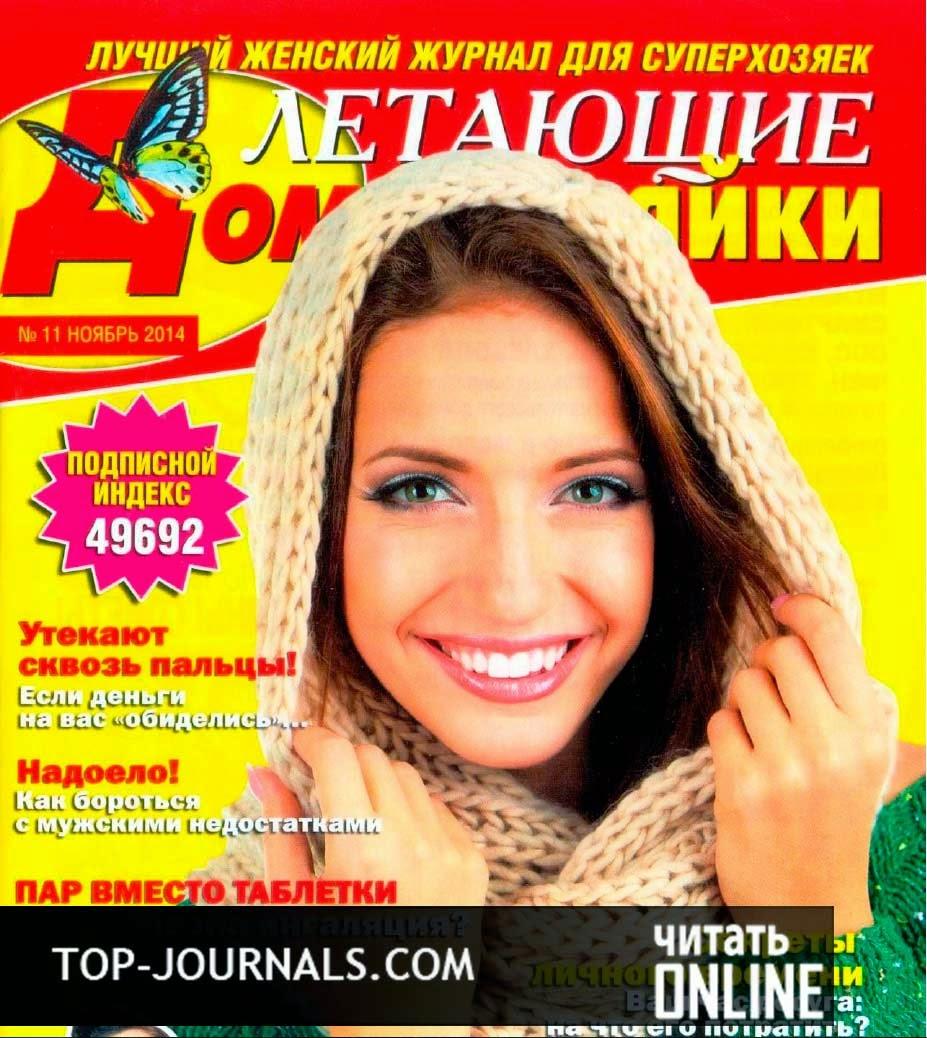 журнал диана май 2013