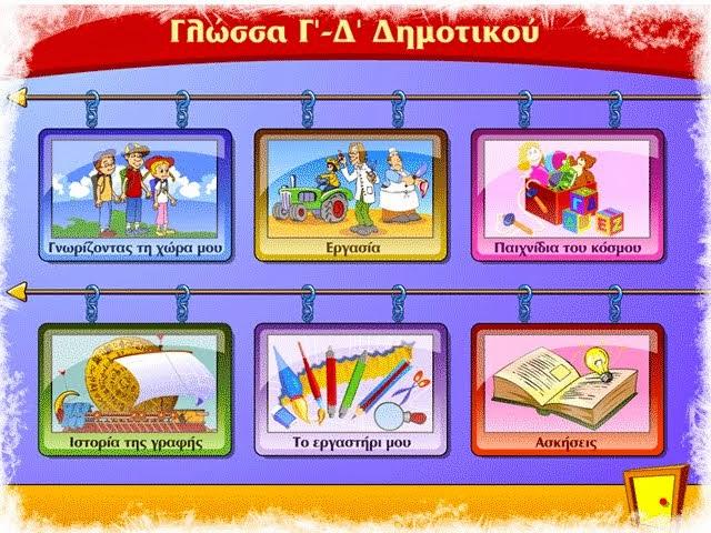 Γλώσσα Γ΄- Δ΄δημοτικκού
