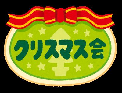 「クリスマス会」のイラスト文字