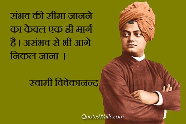 swami vivekanand suvichar in hindi motivational thoughts