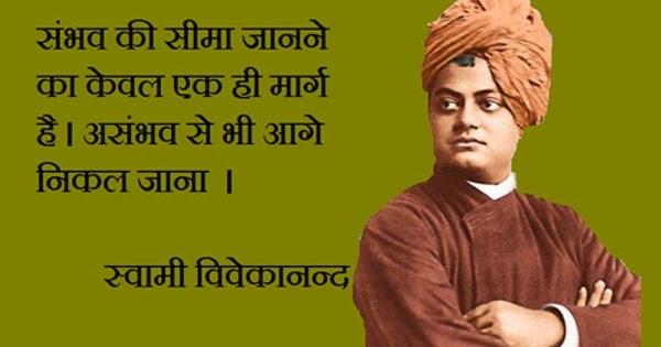 swami vivekananda suvichar in gujarati pyar quote