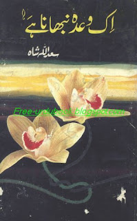 Ek Wada Nibhana Hay