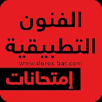 الإمتحانات الوطنية شعبة الفنون التطبيقية مع التصحيح