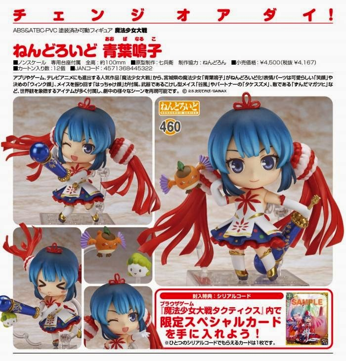 http://www.shopncsx.com/nendoroidmagicawarsaobanaruko.aspx