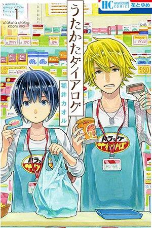 Utakata Dialogue Manga