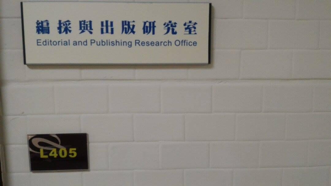 編採與出版研究室
