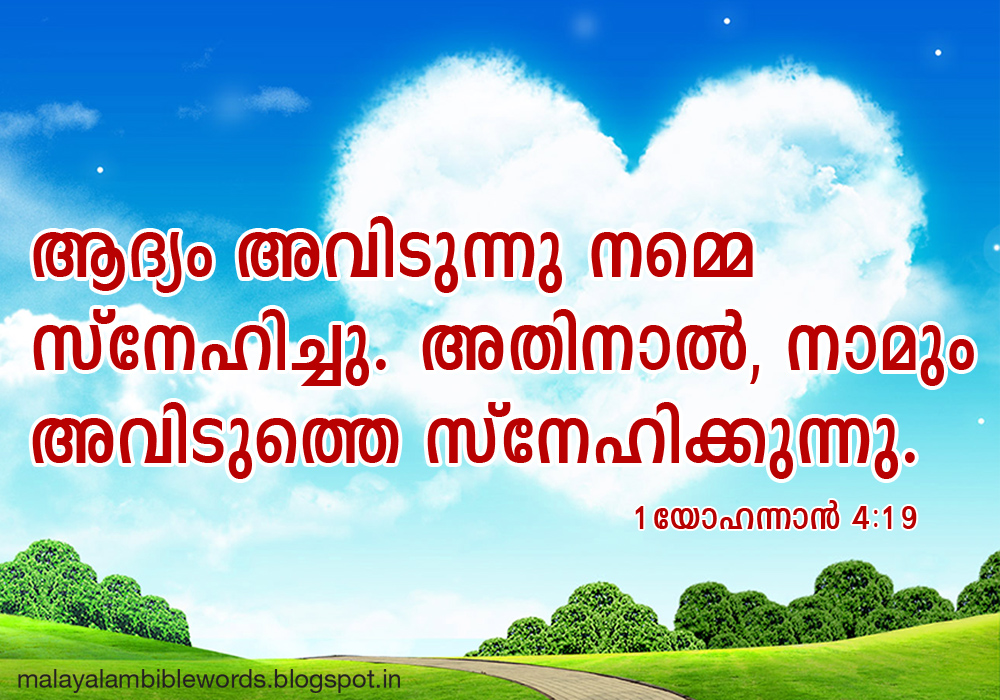 Bible Quotes About Love In Malayalam Bible Words Wallpaper In