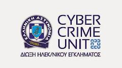 Διεύθυνση Δίωξης Ηλεκτρονικού Εγκλήματος