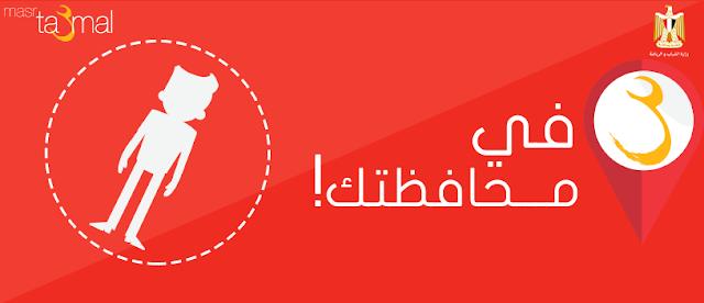 MasrWorks - مصر العمل