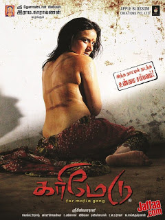 Karimedu 2013 Tamil Full Watch Movie Online