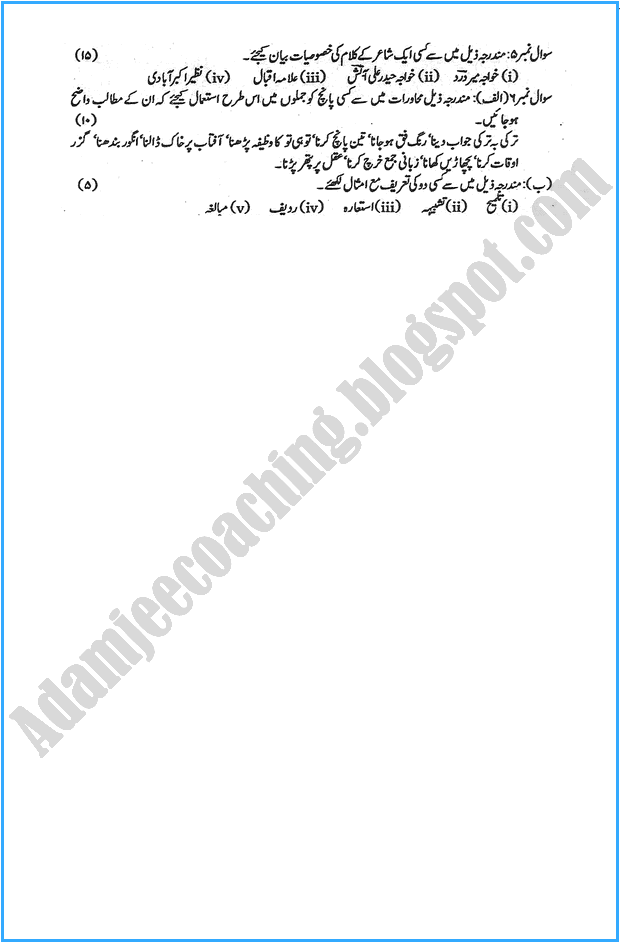 xi-urdu-past-year-paper-2008