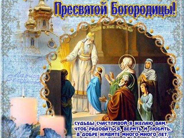 Картинки по запросу фото  4 декабря отмечают православный праздник Введение во храм Пресвятой Богородицы