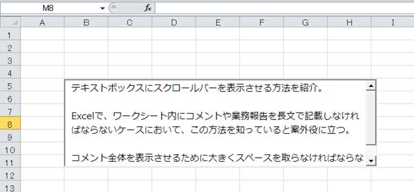 Excel 2010 でテキストボックスにスクロールバーを表示させる方法