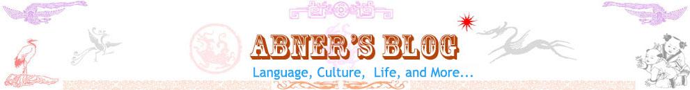 Abner's Blog