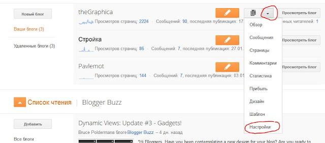 Как удалить блог Blogger