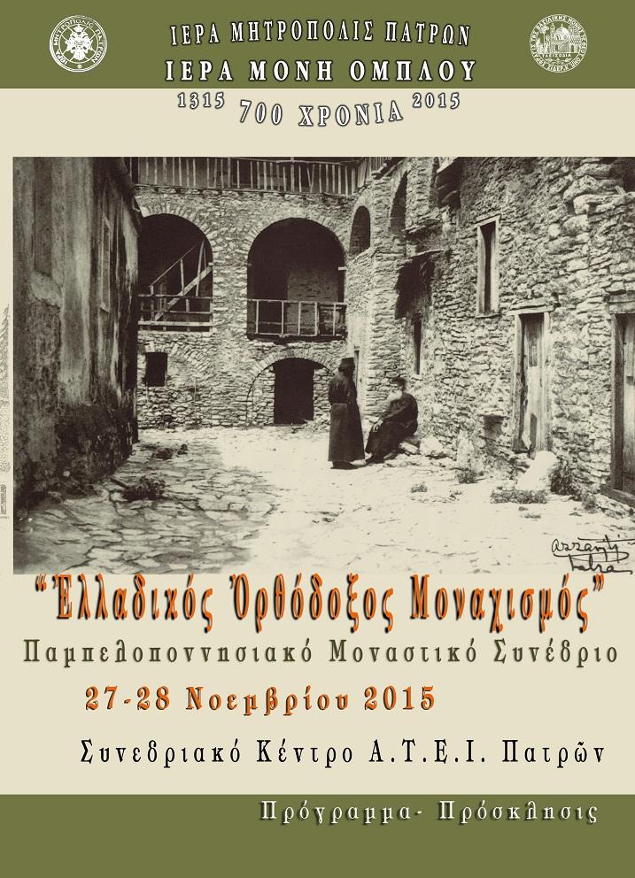 «Ελλαδικός Ορθόδοξος Μοναχισμός» Παμπελοποννησιακό Μοναστικό Συνέδριο 27 – 28 Νοεμβρίου 2015
