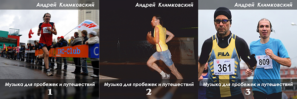 Музыка для пробежек и путешествий | Композитор Андрей Климковский | три компиляционных альбома