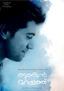 Thattathin Marayathu Official
