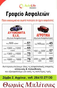 Γραφείο Ασφαλειών auto Life