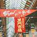 【大阪】黑門市場・魚生愛好者的美食殿堂