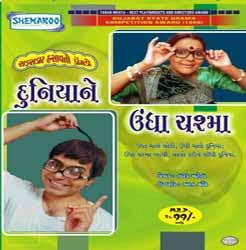 Duniya Ne Undha Chasma Gujarati Play