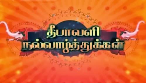 Diwali Special – Diwali Vazhthukkal – Vijay Tv 02-11-2013