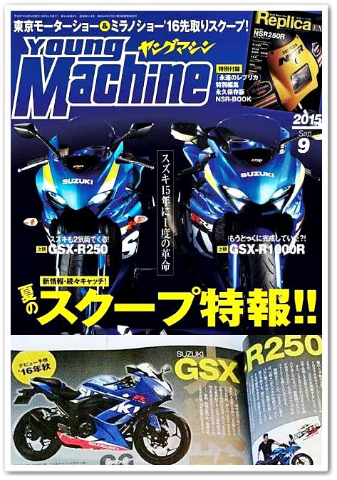 Gambar Prediksi Suzuki GSX-R250