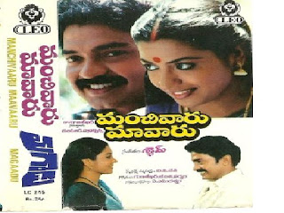 Manchivaaru Maavaaru Telugu Mp3 Songs Free  Download 1989