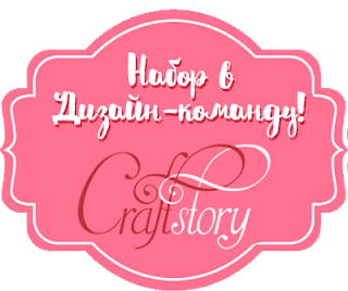 http://craftstoryru.blogspot.de/2015/12/craftstory.html