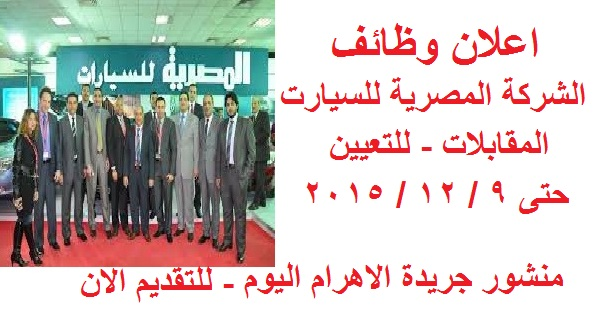 """اعلان وظائف """" الشركة المصرية للسيارات """" بالاهرام والمقابلات للتعيين حتى 9 / 12 / 2015"""